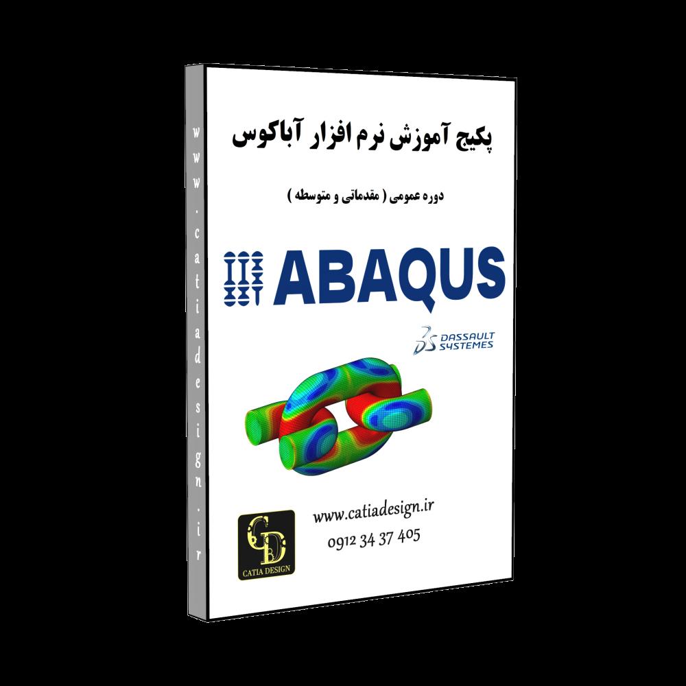آموزش نرم افزار آباکوس Abaqus