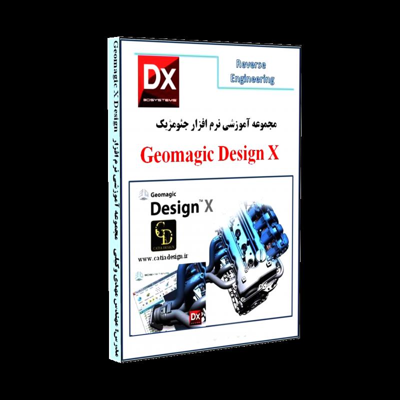 پکیج آموزش جیئومجیک Geomagic design X