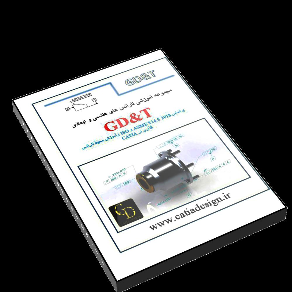 آموزش تلرانس های هندسی و ابعادی GD&T