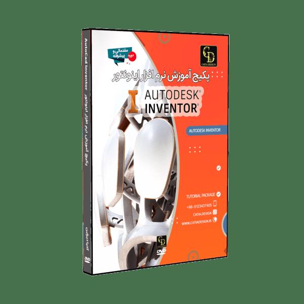 پکیج آموزش اینونتور inventor
