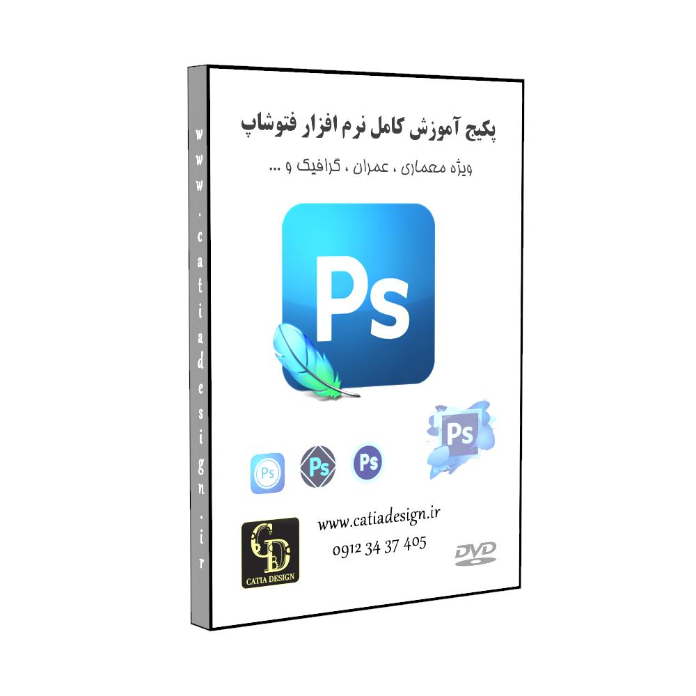 پکیج آموزش فتوشاپ PhotoShop