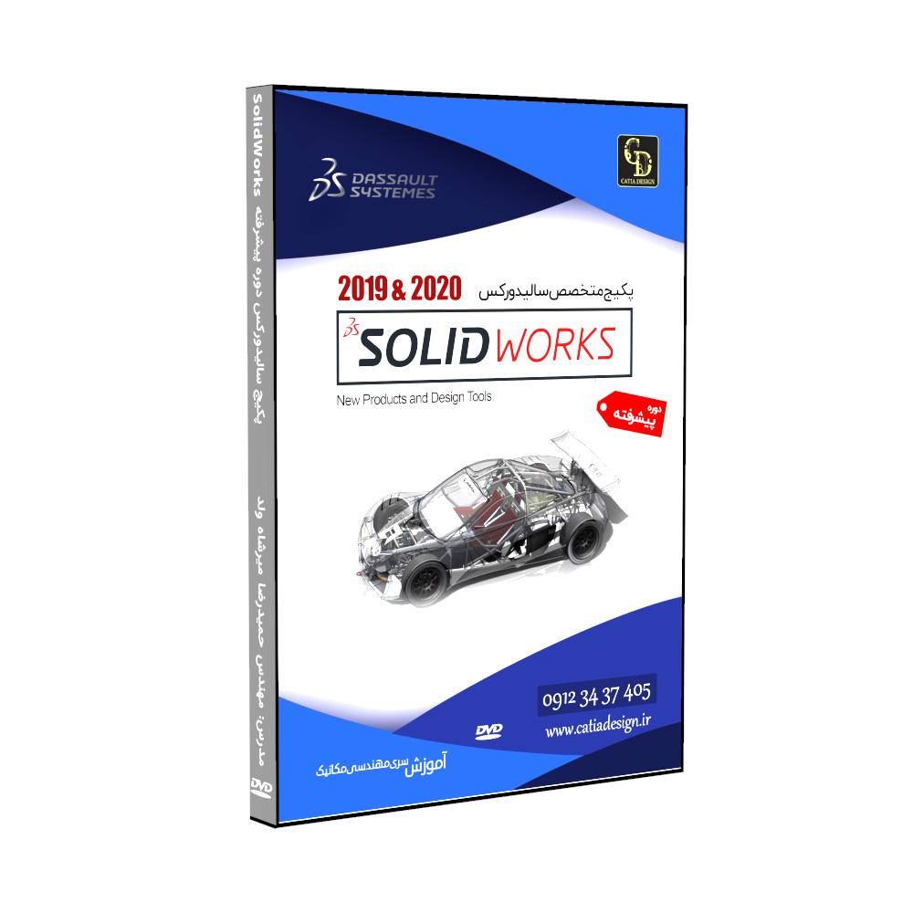 پکیج آموزش سالیدورک Solidworks