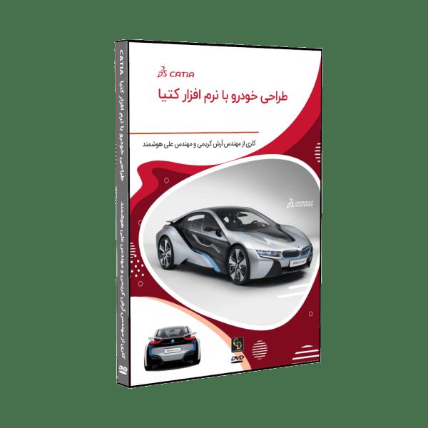 پکیج آموزش طراحی خودرو