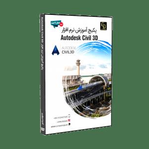 پکیج آموزش کامل Civil 3D
