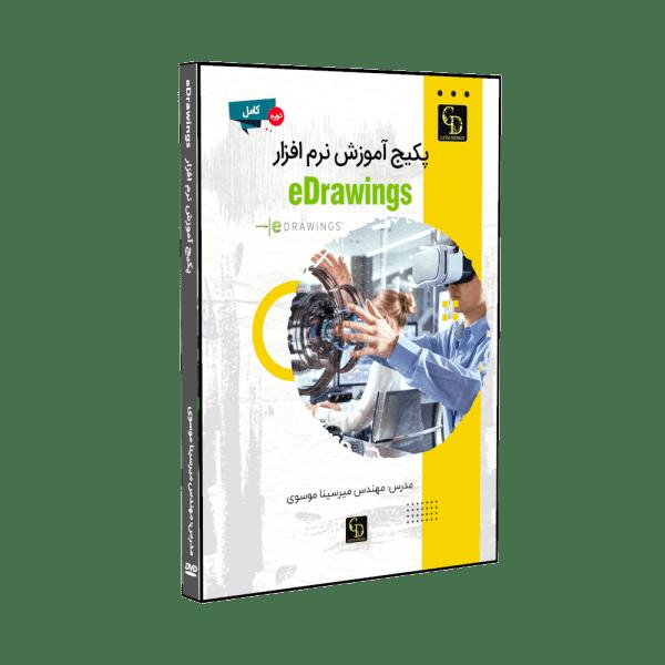 آموزش نرم افزار eDrawings