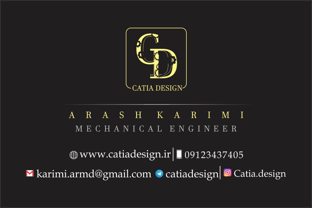 مهندس آرش کریمی