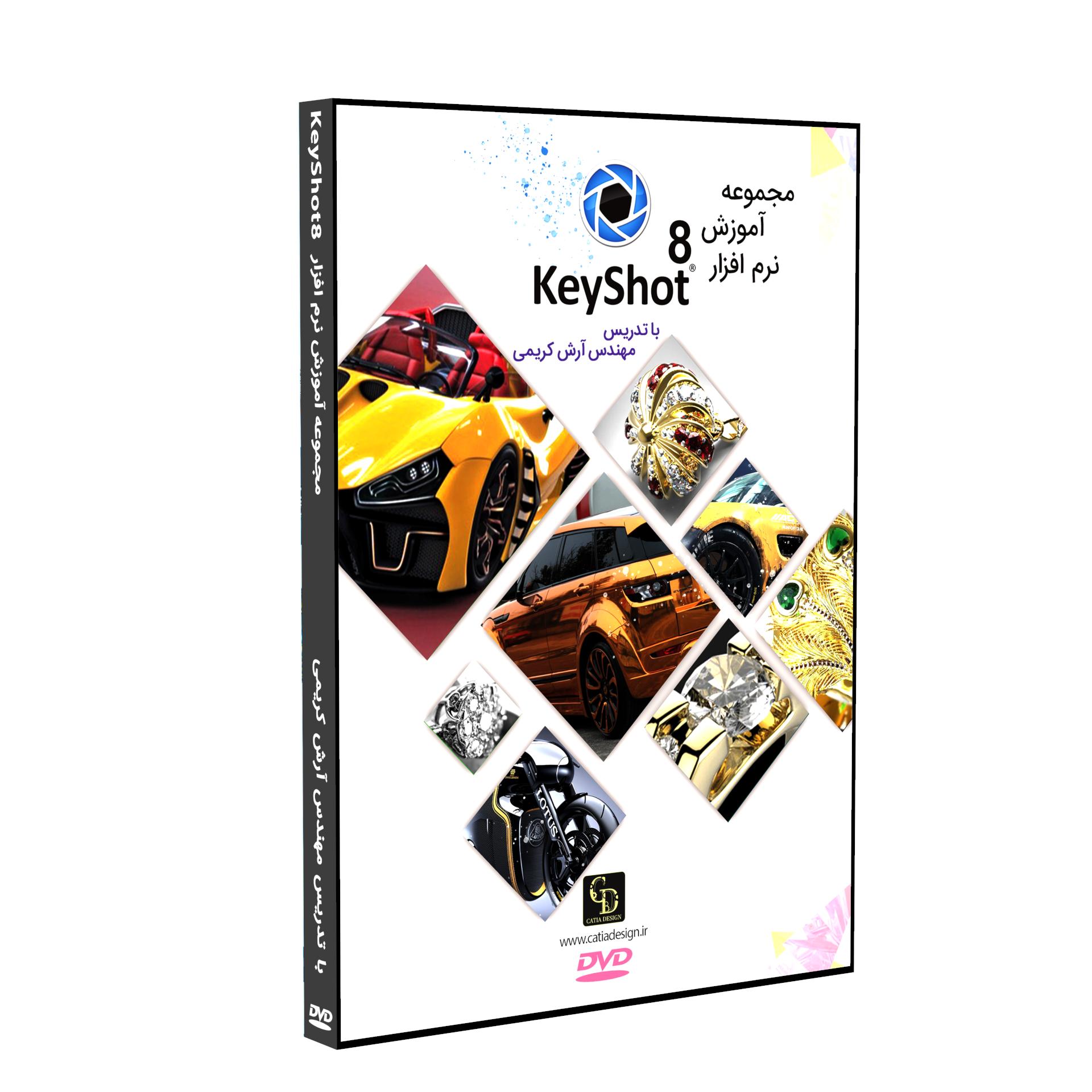 سفارش پکیج آموزش نرم افزار کی شات Keyshot