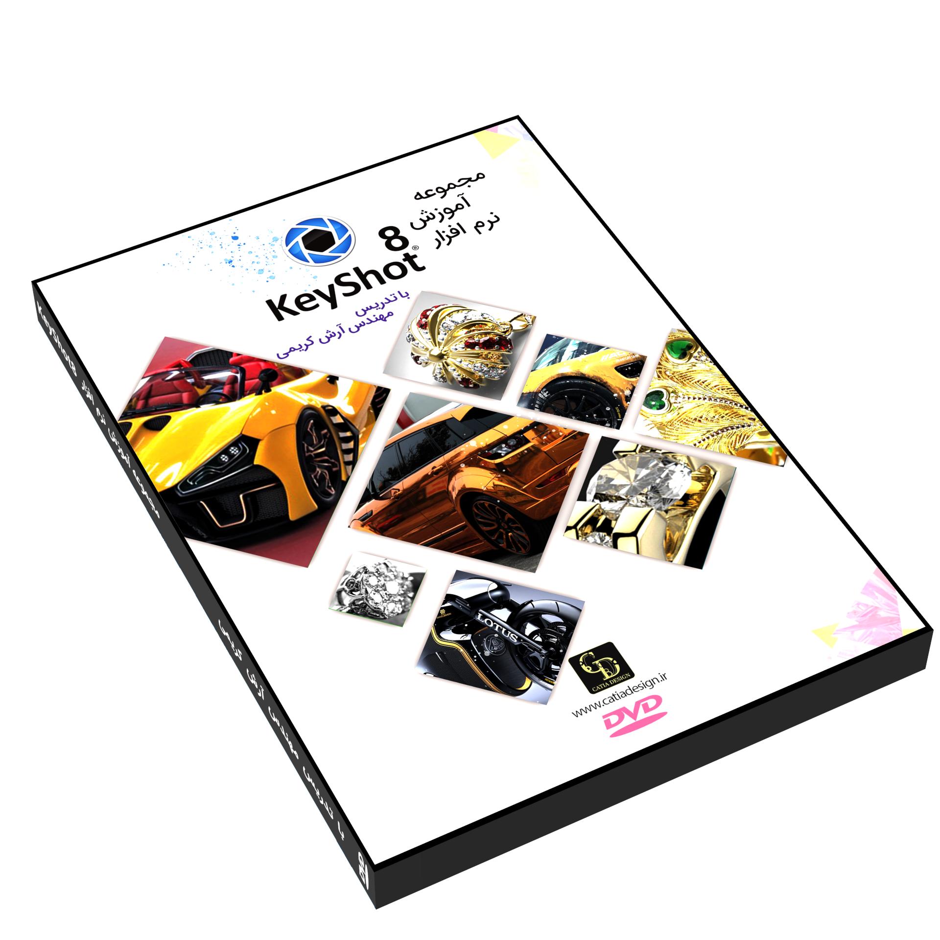 آموزش نرم افزار کی شات keyshot