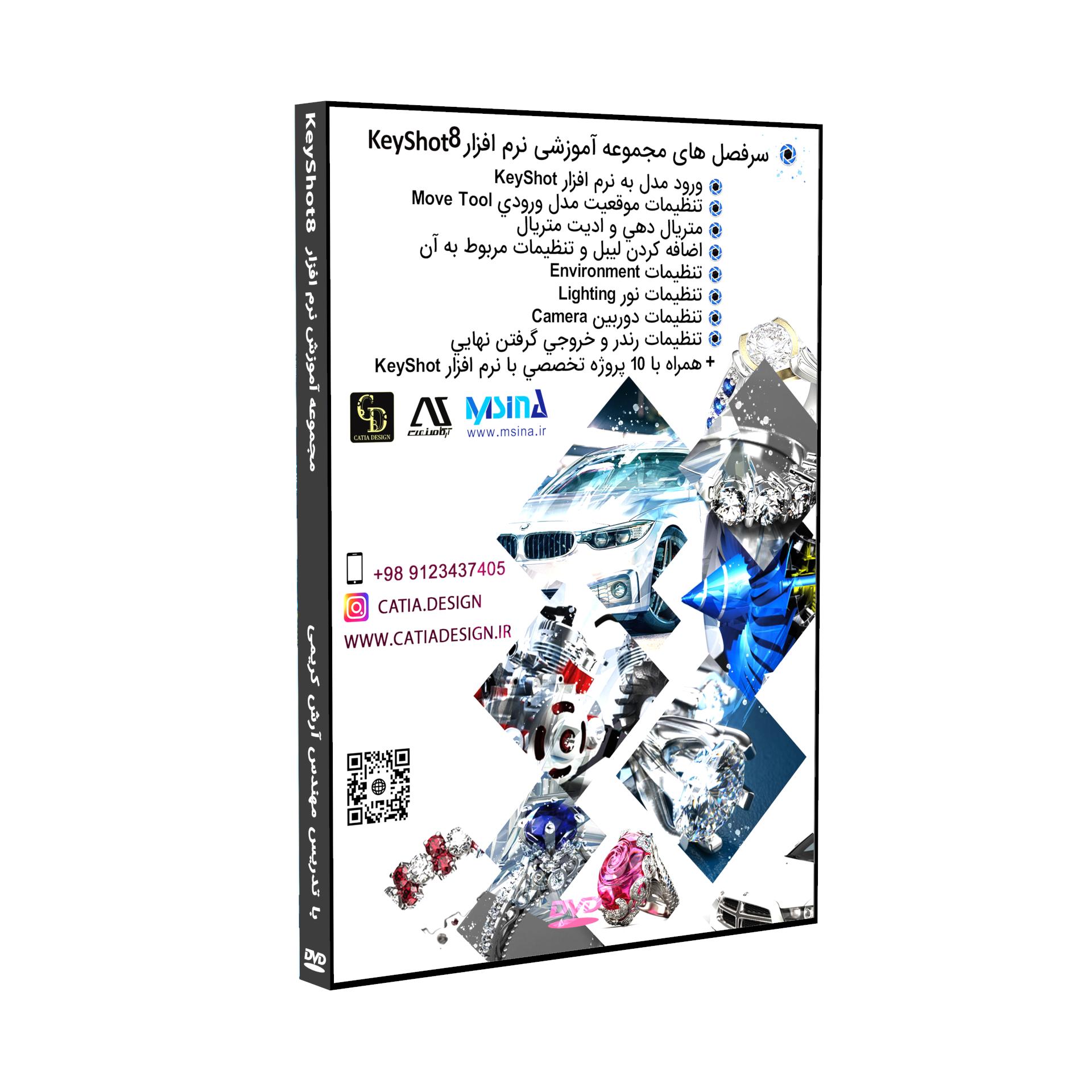 آموزش نرم افزار keyshot