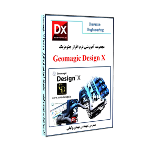 آموزش Geomagic design x