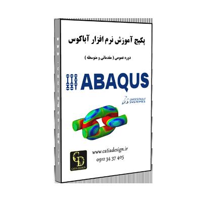 سفارش پکیج آموزش نرم افزار Abaqus