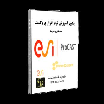 آموزش نرم افزار ProCAST
