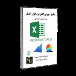 پکیج آموزش اکسل Excel