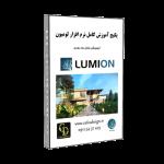 آموزش لومیون Lumion