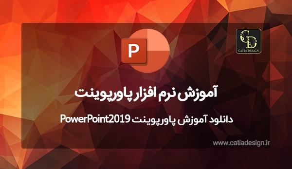 دانلود آموزش پاورپوینت PowerPoint2019