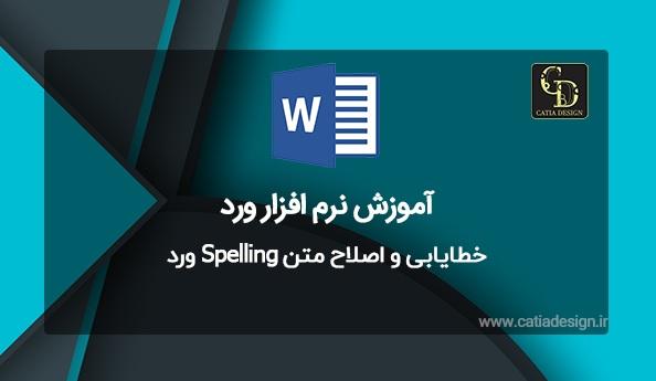 خطایابی و اصلاح متن Spelling ورد