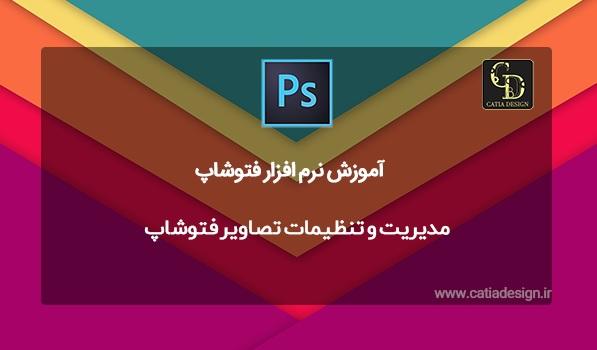 مدیریت و تنظیمات تصاویر فتوشاپ