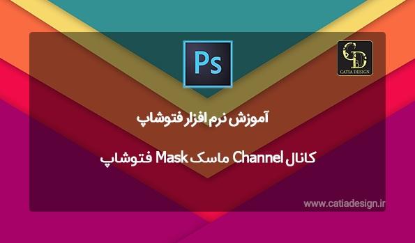 کانال Channel ماسک Mask فتوشاپ