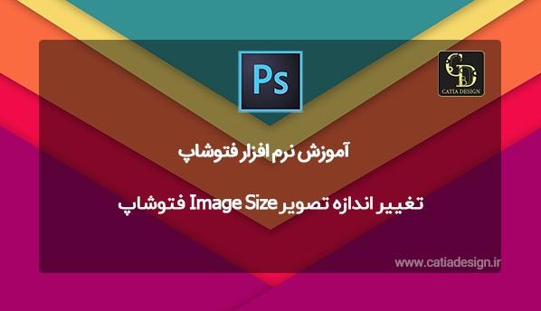 تغییر اندازه تصویر Image Size فتوشاپ