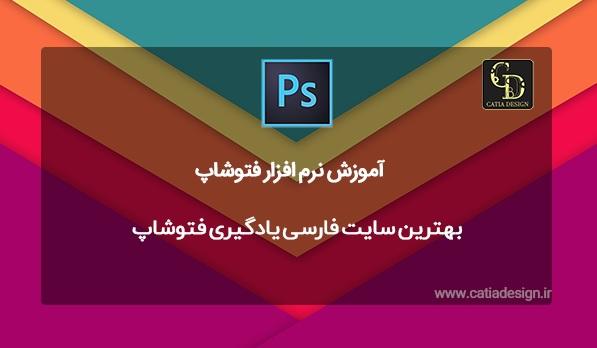 بهترین سایت فارسی یادگیری فتوشاپ