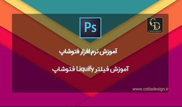 آموزش فیلتر Liquify فتوشاپ