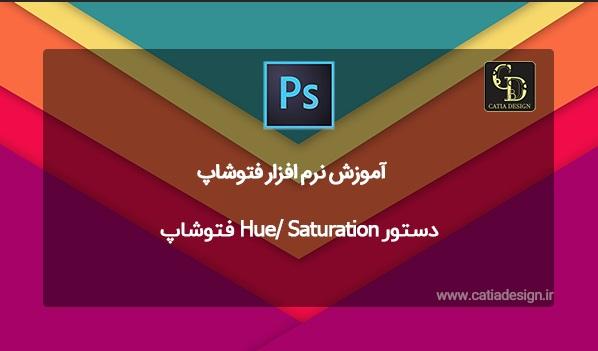 دستور Hue/ Saturation فتوشاپ