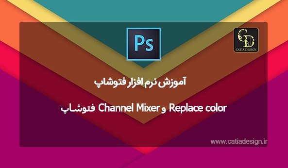 Replace color و Channel Mixer فتوشاپ