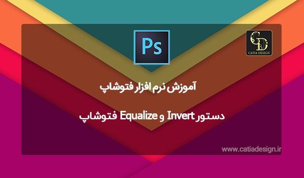 دستور Invert و Equalize فتوشاپ