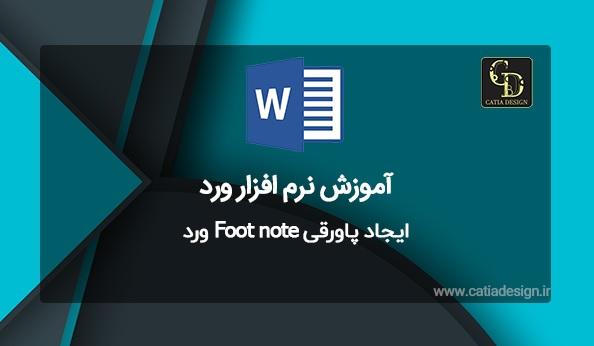 ایجاد پاورقی Foot note ورد