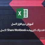 اشتراک کارپوشه Share Workbook اکسل