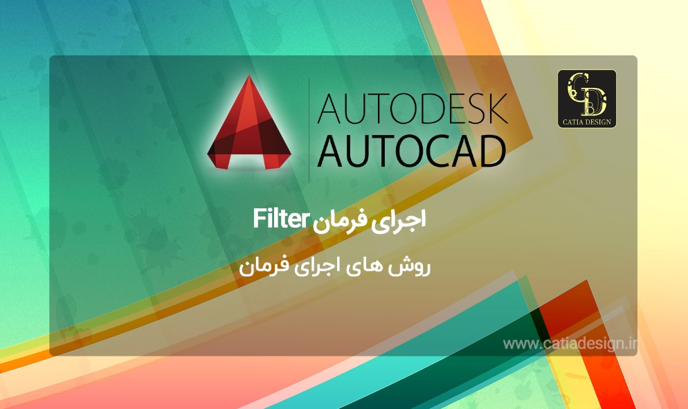 روشهای اجرای فرمان Filter اتوکد