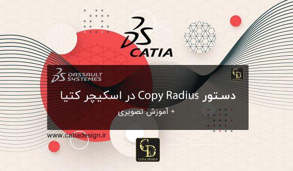 دستور Copy Radius