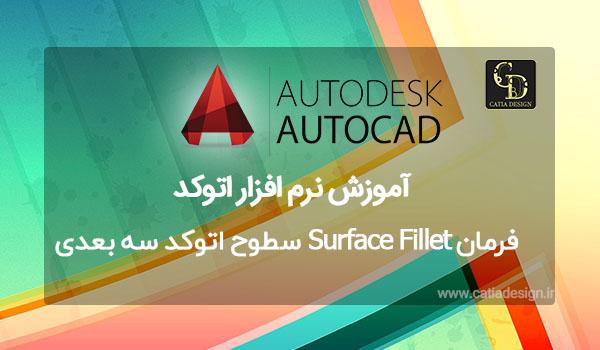 فرمان Surface Fillet سطوح اتوکد سه بعدی