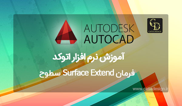 فرمان Surface Extend سطوح اتوکد سه بعدی