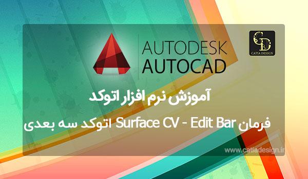 فرمان Surface CV - Edit Bar اتوکد سه بعدی