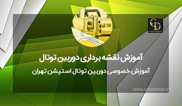 آموزش خصوصی دوربین توتال استیشن تهران