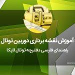 راهنمای فارسی دفترچه توتال لایکا