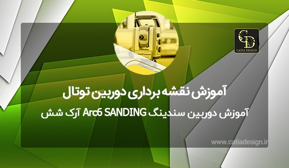 آموزش دوربین سندینگ Arc6 SANDING آرک شش