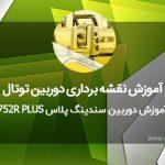 آموزش دوربین سندینگ پلاس 752R PLUS