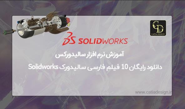 دانلود رایگان 10 فیلم فارسی سالیدورک Solidworks