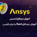 آموزش نرم افزار fluent به زبان فارسی