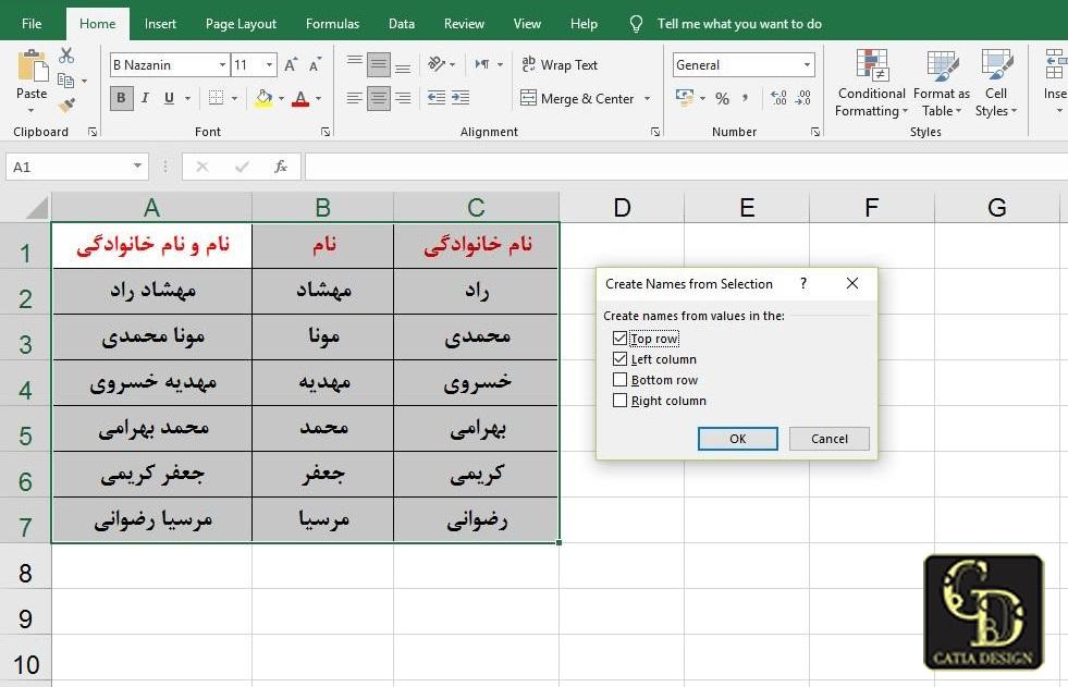 بعد از انتخاب سپس کلید Ctrl از صفحه کلید را پایین نگه داشته و همزمان کلید Shift از صفحه کلید را پایین نگه داشته و کلید تابعی F3 از صفحه کلید را می فشاریم.